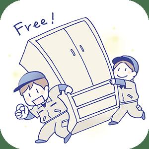 家具の移動も無料サービス。お任せください。大型家具もOKです!